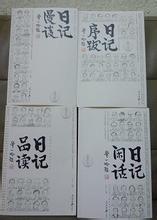 二十世紀中國日記體文學