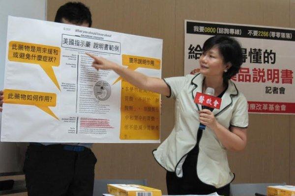 [台灣]藥品說明像教科書 民眾用藥安全堪憂
