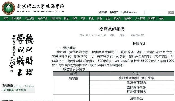 【两岸】中國大陸大學刊廣告挖角 每名台籍教授年收入200萬元