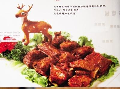 年貨挑過來——鹿肉
