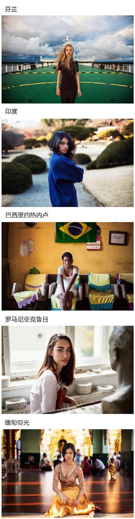 【大洲之美】窮游40國,不為山川為美人!