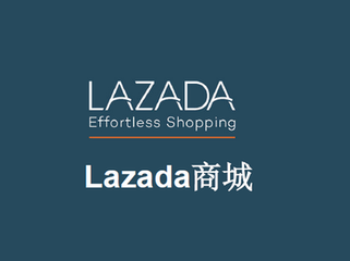 Lazada——東南亞首屈一指的電商平臺