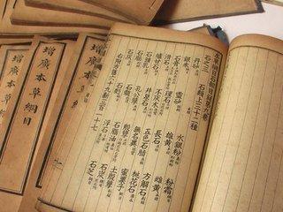 試論業書中的古小說片斷的校勘價值