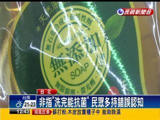 【台灣】食藥署新規 清潔劑不得標示「抗菌」