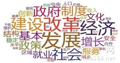中國全力推動經濟轉型,並且加強改革力度