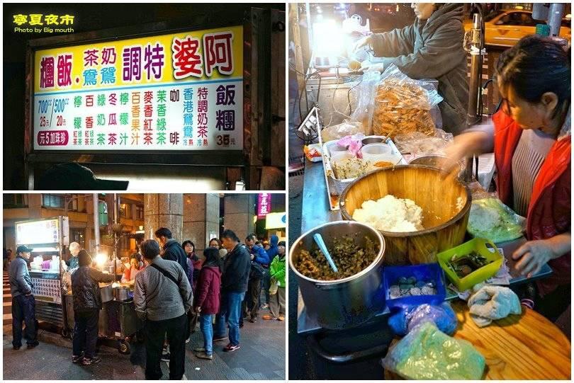 台北寧夏夜市不可錯過的美食