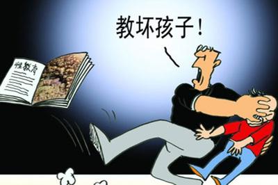 中國性教育的尷尬