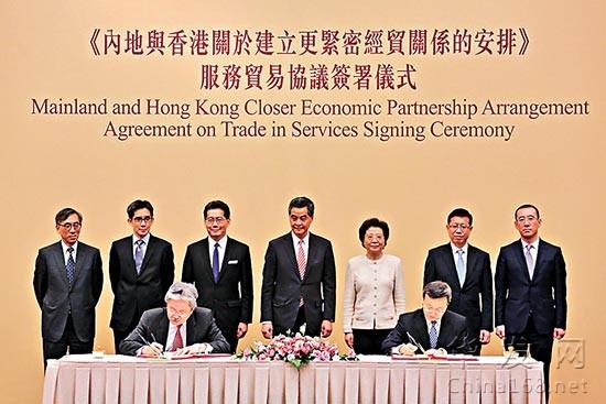 簽署CEPA標志著內地和香港基本實現了服務貿易自由化