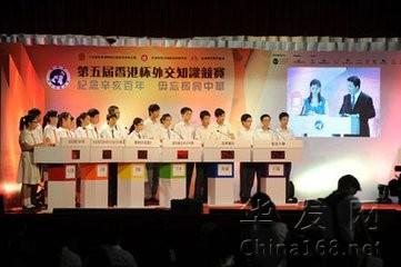"""""""香港杯""""外交知識競賽:大國外交,變與不變"""