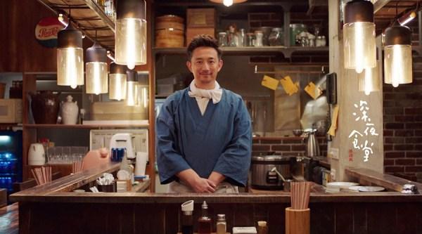 華語版《深夜食堂》正式殺青引期待