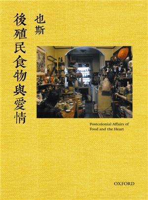詩人也斯:香港城市文化的觀察者和研究者