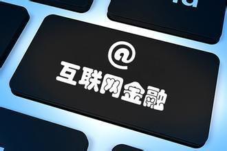 """萬達集團王健林:做真正的""""互聯網+""""金融"""
