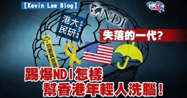 失落的一代? 踢爆DNI怎樣幫香港年輕人洗腦!