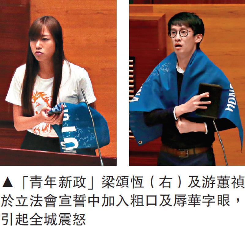 香港各界譴責梁頌恆、游蕙禎和姚松炎宣誓中的辱華行為,要求其道歉