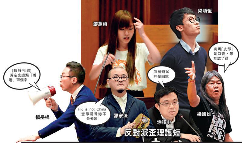 香港社會對辱華行為零容忍,遊行要求免除梁頌恆、游蕙禎議員身份
