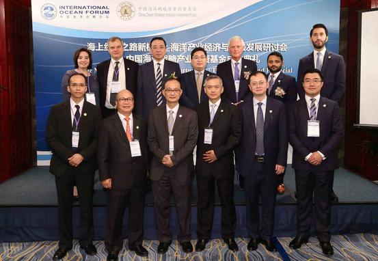 中國海洋戰略產業投資基金正式成立
