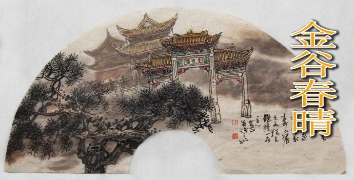 """""""永懷河洛間,煌煌祖宗業"""""""