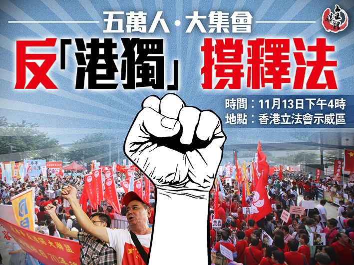 中央明示對香港港獨的零容忍