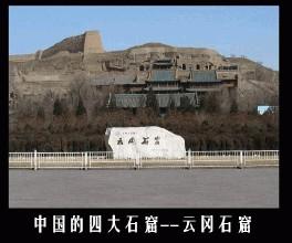 四大石窟:佛教的活化石
