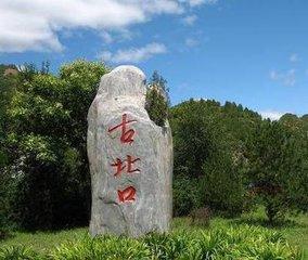 """古北口自古便為長城要塞,有 """"京師鎖鑰""""之稱"""