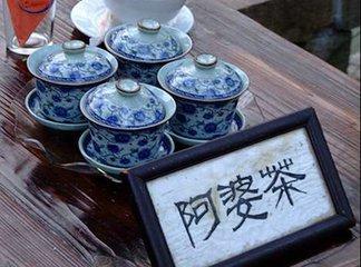 """""""未吃阿婆茶,不算到周莊"""""""