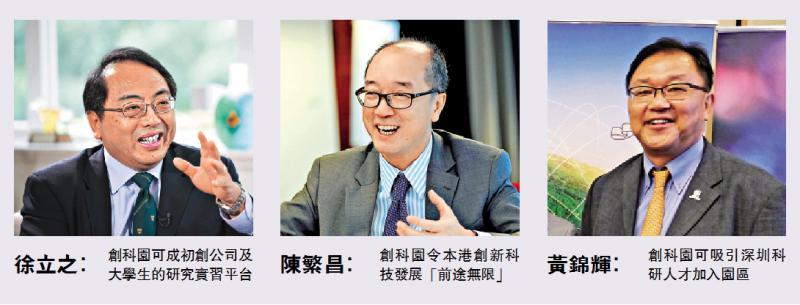 本港科教界期盼科創園為香港添人才