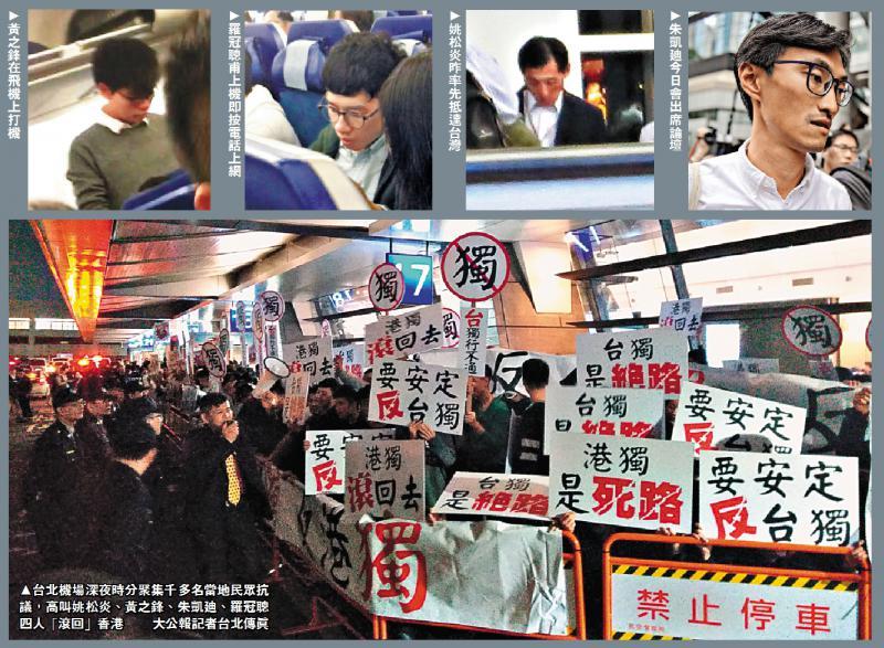 「港獨」勢力臺北遭抗議