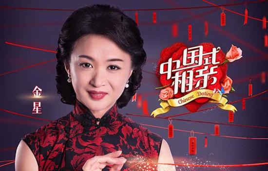 《中國式相親》戳中你的點了嗎