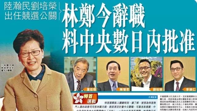林鄭月娥正式辭職備戰特首選舉