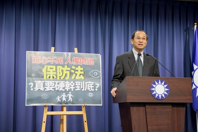 [臺灣政治] 台媒:保防法草案獨家曝光!人權嚴重大倒退
