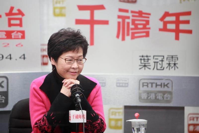 林鄭月娥電臺承諾施政綱領