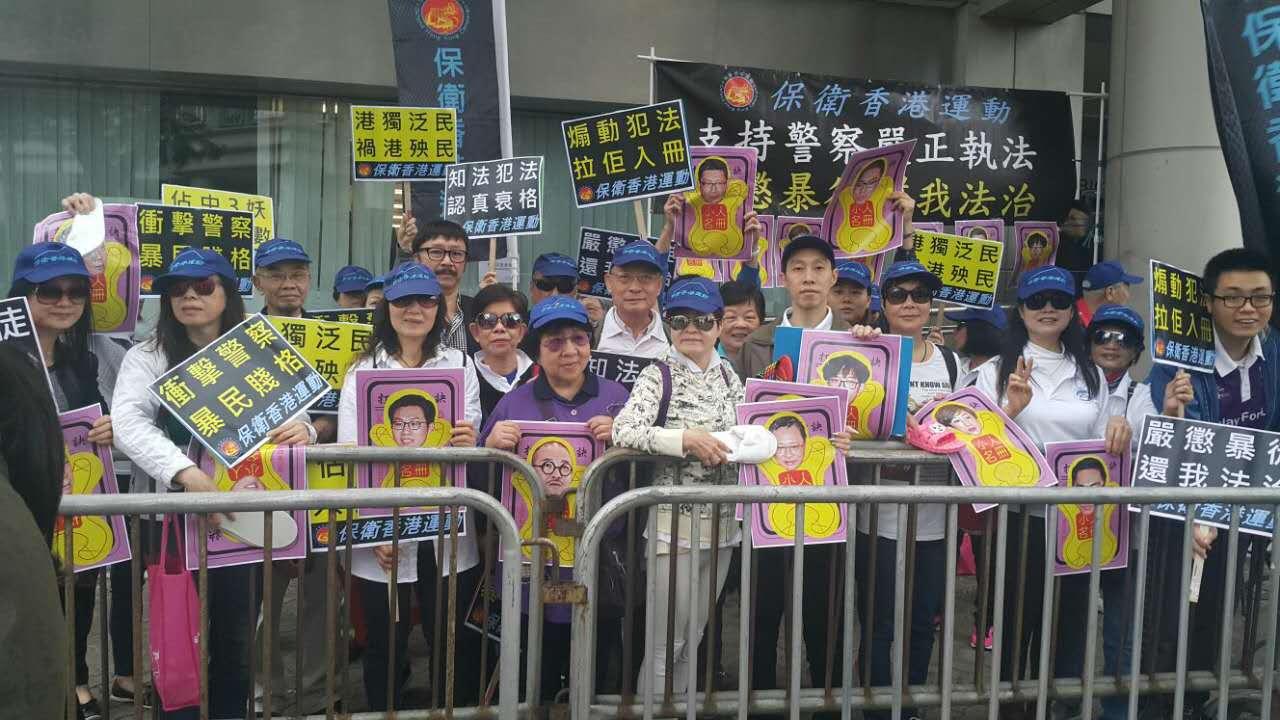 「保衛香港運動」打小人 譴責佔中9名狂徒