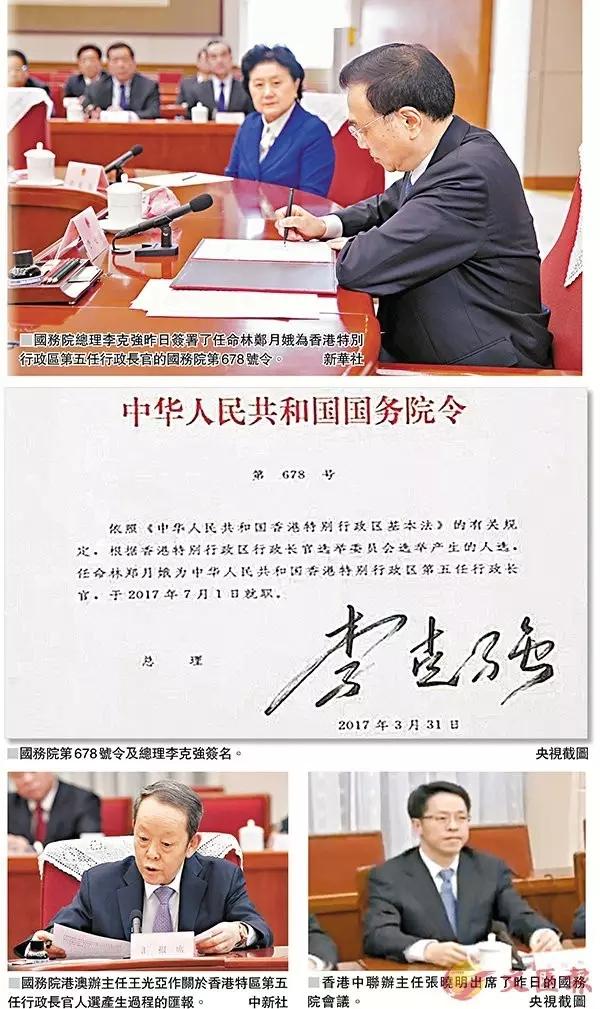 林鄭月娥接收中央任命 著力組建新班底