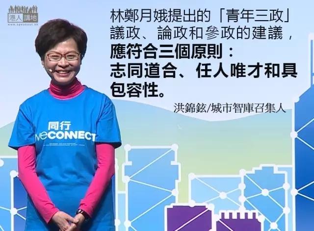 林鄭月娥廣聼諫言 鼓勵青年參政