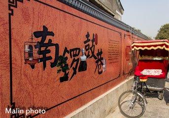 門外是中國胡同的往日塵煙,門裏是藍山咖啡和杜松子酒