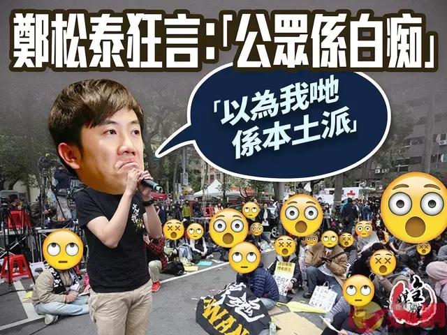 立法會議員鄭松泰狂言引不滿