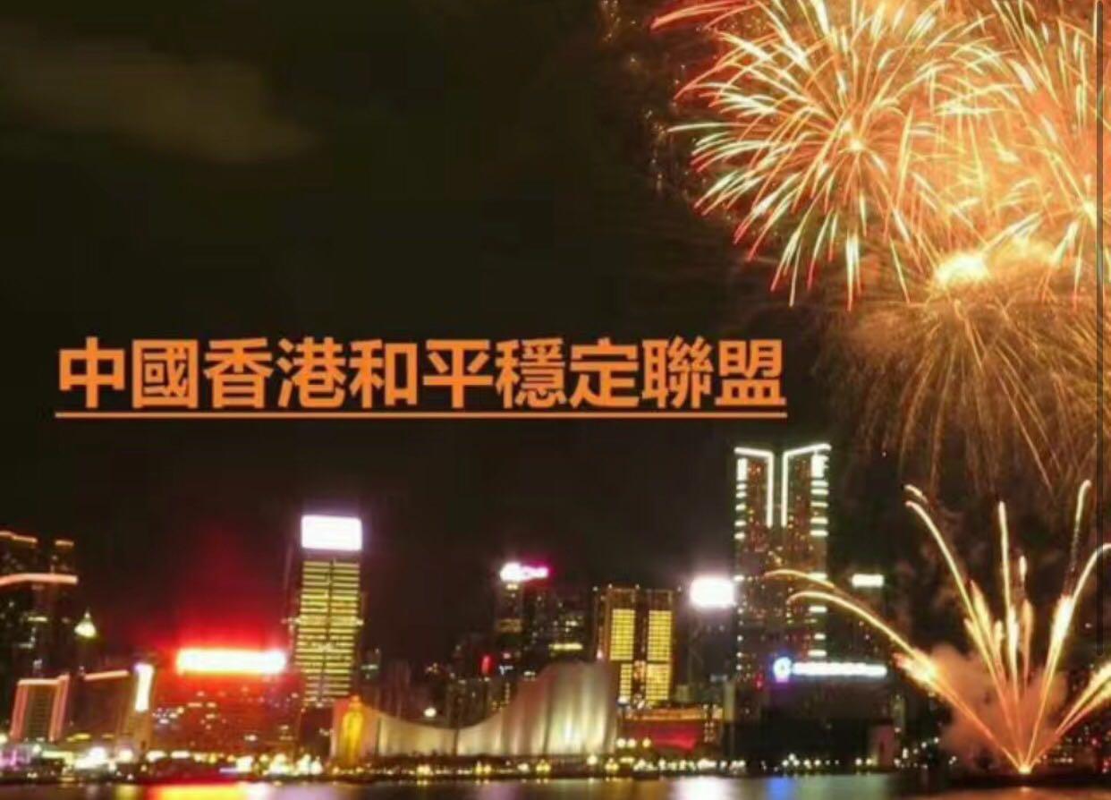 中國香港和平穩定聯盟(簡稱平穩聯)簡介