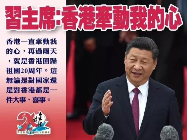 習近平視察香港 市民激動受鼓舞