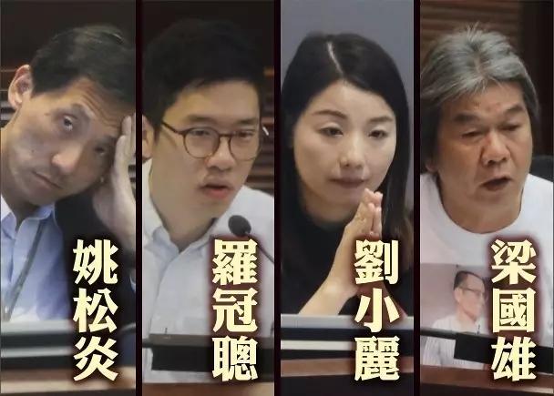 梁國雄、劉小麗、羅冠聰和姚松炎褫奪立法會議員資格