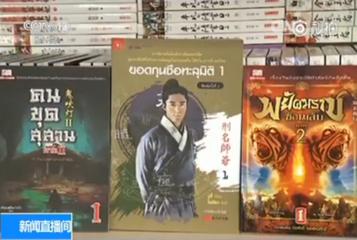 中國網絡文學不止火爆東南亞