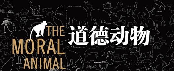 【專題】西方社會價值系列:何為道德?