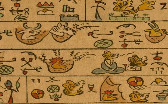 【專題】五部具有人類學意義的古籍