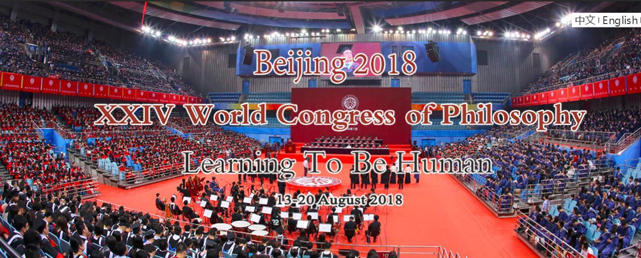 「世界哲學大會」在中國北京大學舉辦