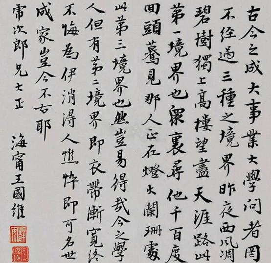 【專題】中國學術的轉折點,西學東漸時期的王國維(二)