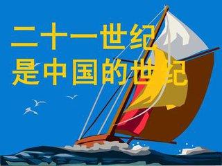 盡管面臨著許多危機,但21世紀是中國的世紀