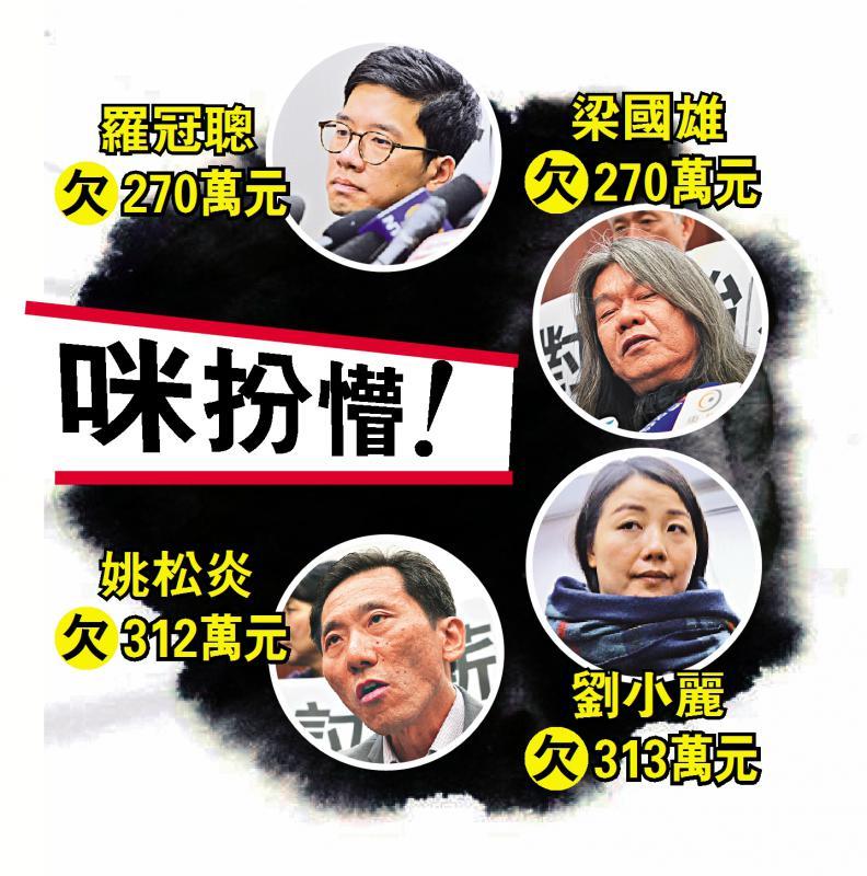 立法會追繳羅冠聰、梁國雄、劉小麗及姚松炎薪酬合情合法
