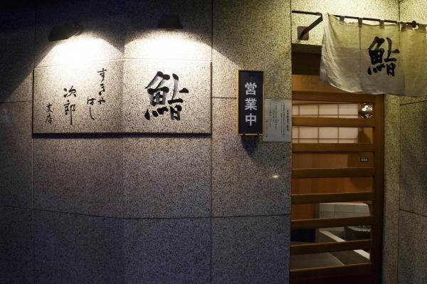 壽司之神的衣缽 ——數寄屋橋次郎六本木店拜訪記