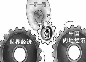 """""""一帶一路""""推動香港與全球金融市場的資金融通"""