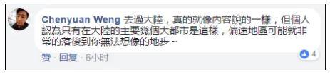 台大學生游大陸:對岸以身為中國人自豪,我們卻哈日哈韓