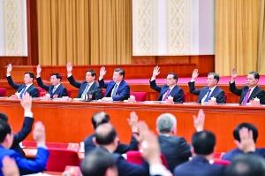 全會:維護憲法權威